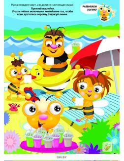 Комплект детский игровой №10 «Умняшины книжки. Увлекательные игры. Развиваем память»