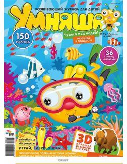 Комплект детский игровой №5 «Умняша»