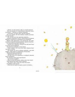 Маленький принц (Сент-Экзюпери А. де)
