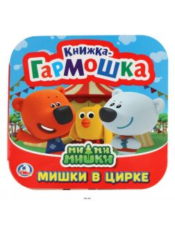 «Мимимишки. Мишки в цирке» Книжка-гармошка