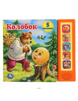 Колобок. Книжка-игрушка (5 звуковых кнопок)