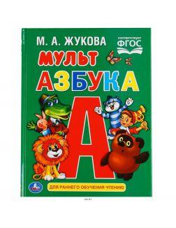 Мульт азбука