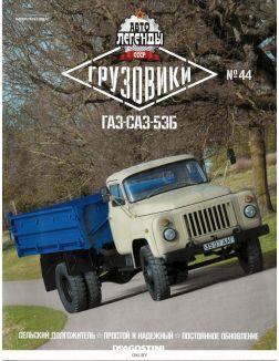 Грузовики № 44. ГАЗ-САЗ-53Б Автолегенды СССР