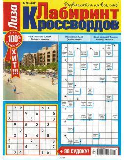 Лабиринт кроссвордов 8 / 2021