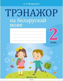 Беларуская мова. 2 клас. Трэнажор