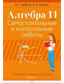 Алгебра. 11 класс. Самостоятельные и контрольные работы