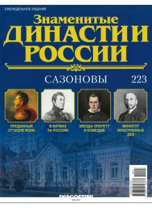 Знаменитые династии России № 223. Сазоновы