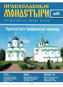 Православные монастыри. Путешествие по святым местам № 41 (21)