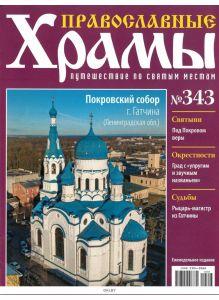Православные храмы. Путешествие по святым местам № 343