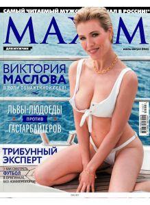 Maxim - русское издание 4 / 2021