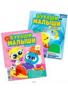 Комплект детский игровой №11 «Умняшины книжки. Играем вместе. Развиваем логику»