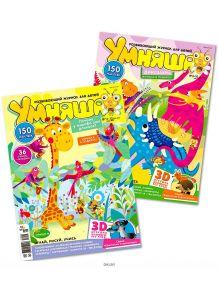 Комплект детский игровой №4 «Умняша»