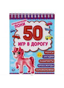 Блокнот развивающий. Приключения пони. 50 игр в дорогу