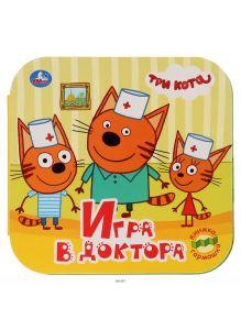 «Три кота. Игра в доктора» Книжка-гармошка