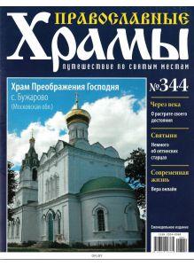 Православные храмы. Путешествие по святым местам № 344