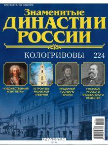 Знаменитые династии России № 224. Кологривовы