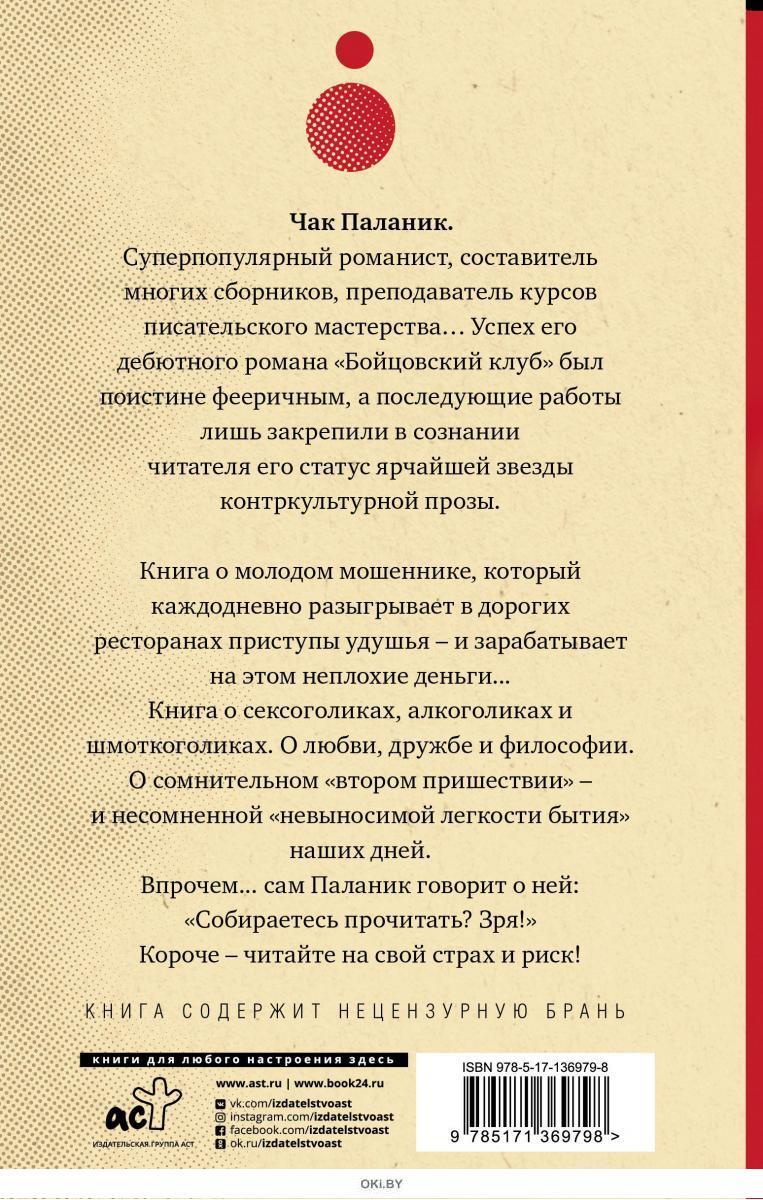ОтБитникаДоПаланика/Удушье (eks) Современная и классическая литература Художественная литература
