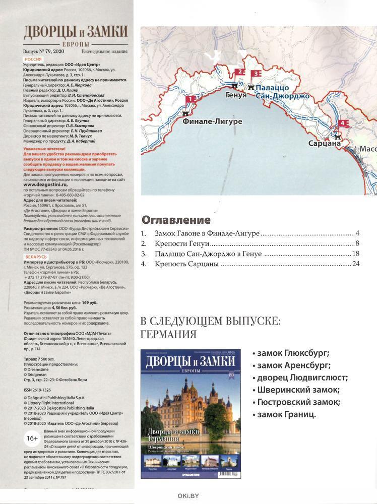 Дворцы и замки Европы № 79. Лигурия