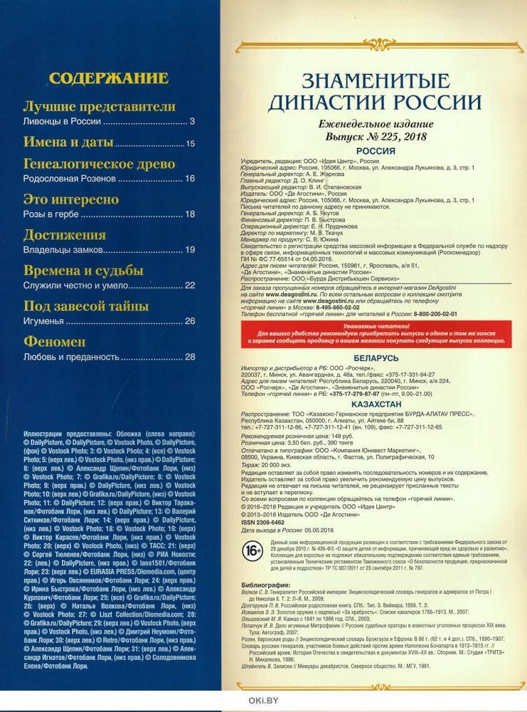 Знаменитые династии России № 225. Розены