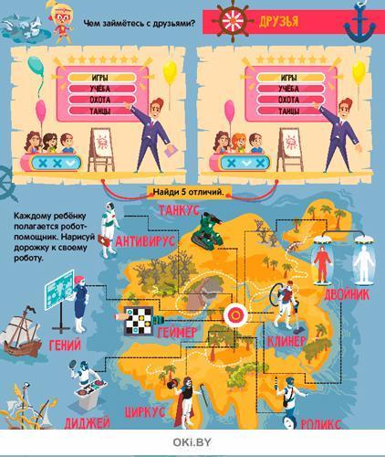 Создай страну мечты № 24 (21) Волшебные наклейки. Играю! Рисую! Фантазирую!