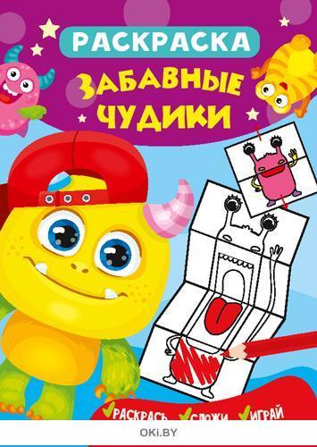 Комплект детский Мега подарок № 16 «Раскраска Чудики № 19 и Pop it Светящийся антистресс»