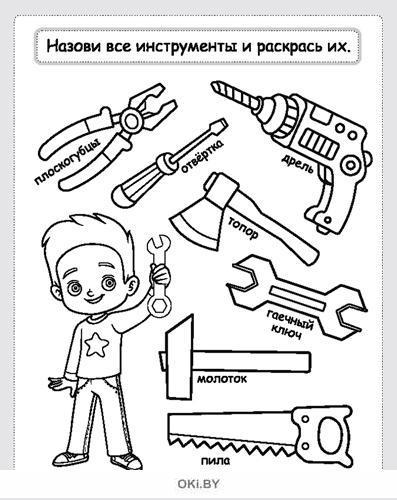 Комплект детский Супер подарок № 16 « Раскраска с заданиями Помогаем папе и Набор инструментов в ассортименте»