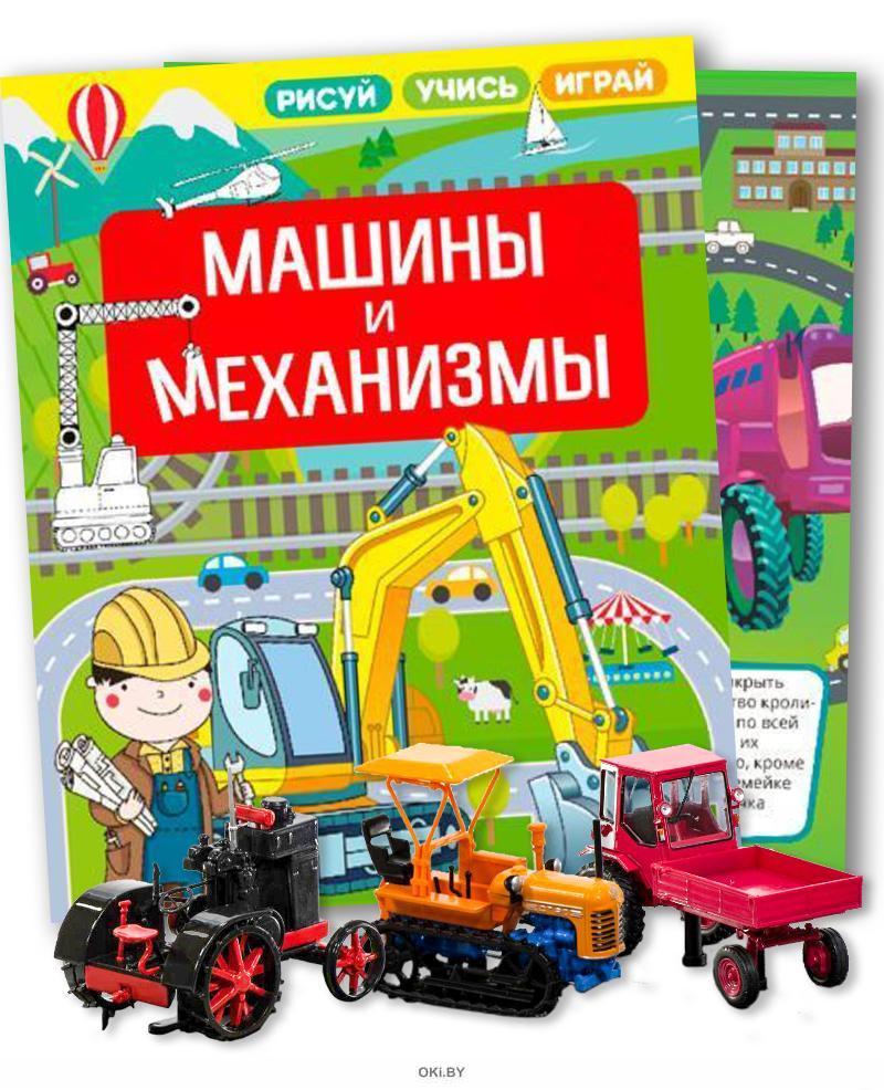 Комплект детский акционный № 23 «Машины и механизмы и Сувенир «Трактор» в ассортименте»