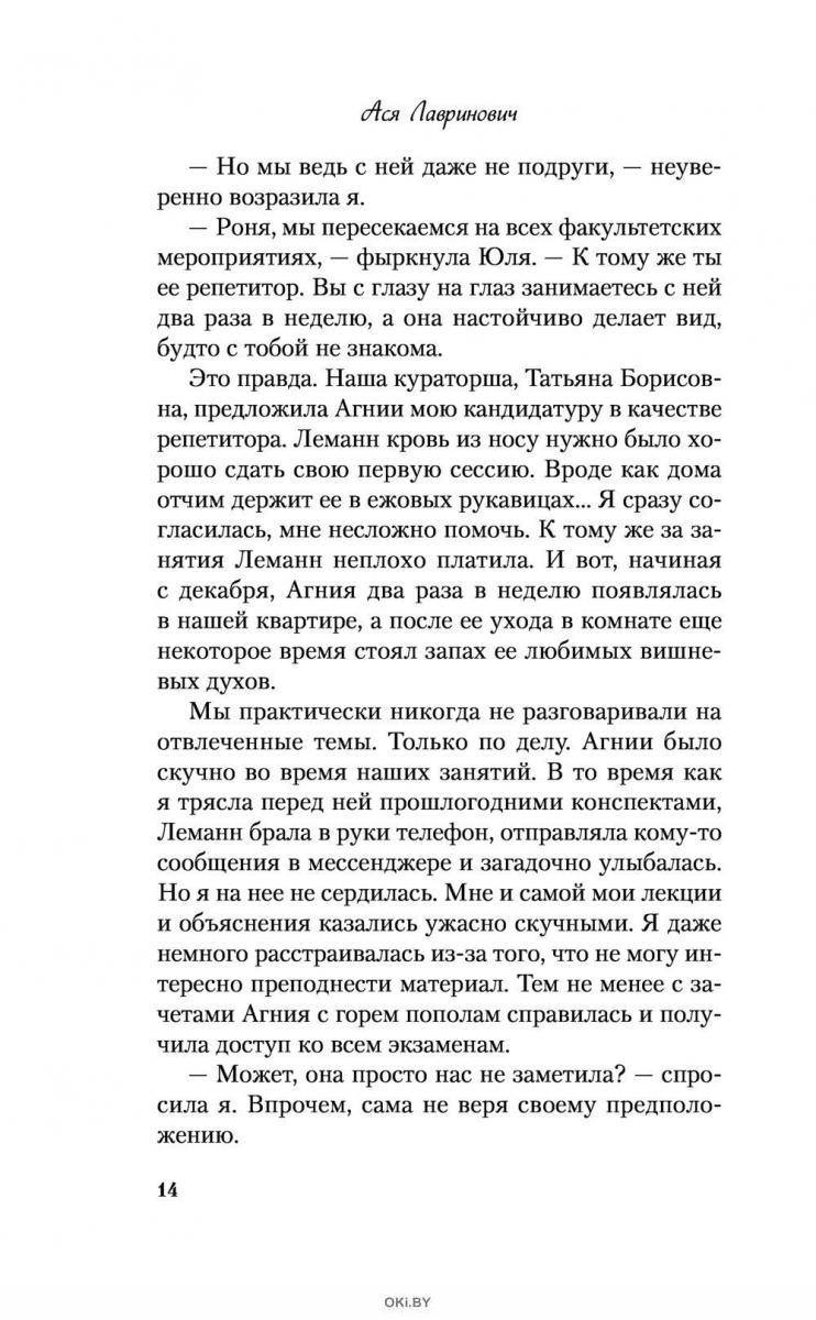 Любовь не по сценарию (Лавринович А. / eks)