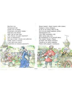 Сказка о попе и о работнике его Балде (Пушкин А. С)
