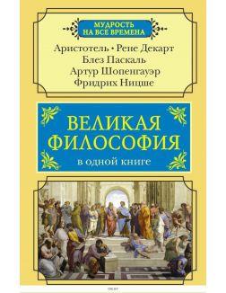 Великая философия в одной книге (eks)