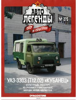 Автолегенды СССР № 275