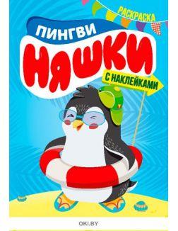 Мегараскраска Пингвиняшки 2 / 2021
