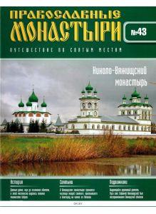 Православные монастыри. Путешествие по святым местам № 43 (21)
