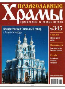 Православные храмы. Путешествие по святым местам № 345