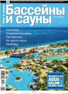 Красивые дома Спецвыпуск Бассейны и сауны 2 -115 / 2021