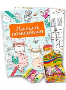 Комплект детский акционный «Мамина помощница № 8 и набор посуды в ассортименте»