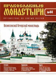 Православные монастыри. Путешествие по святым местам № 44 (21)