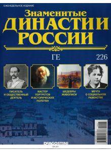 Знаменитые династии России № 226. Ге
