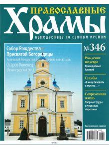 Православные храмы. Путешествие по святым местам № 346
