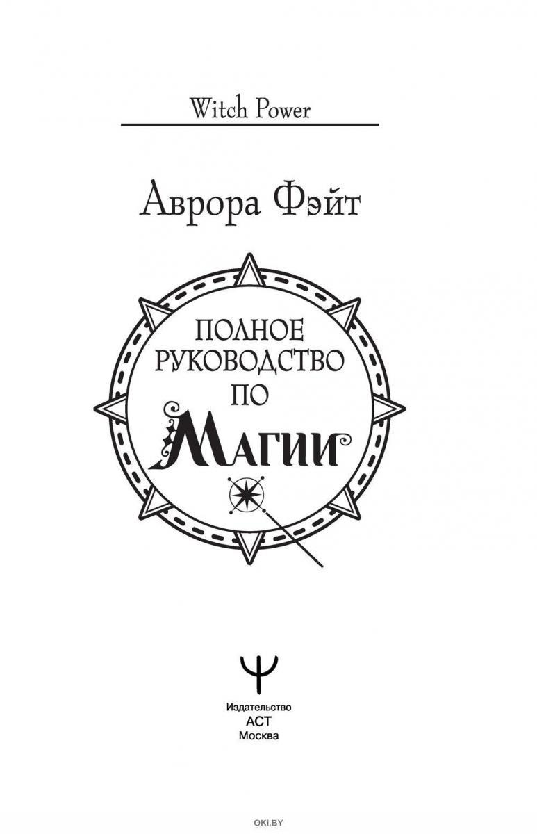 Полное руководство по магии (Фэйт А. / eks)