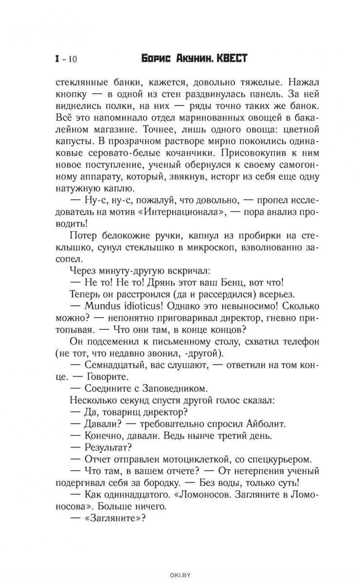 Квест (Акунин Б. / eks)