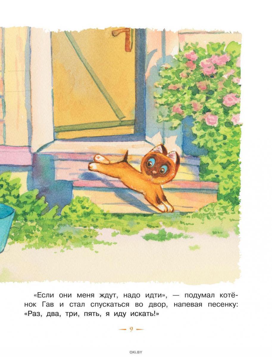 Котенок по имени Гав и другие сказки (Остер Г. / eks)