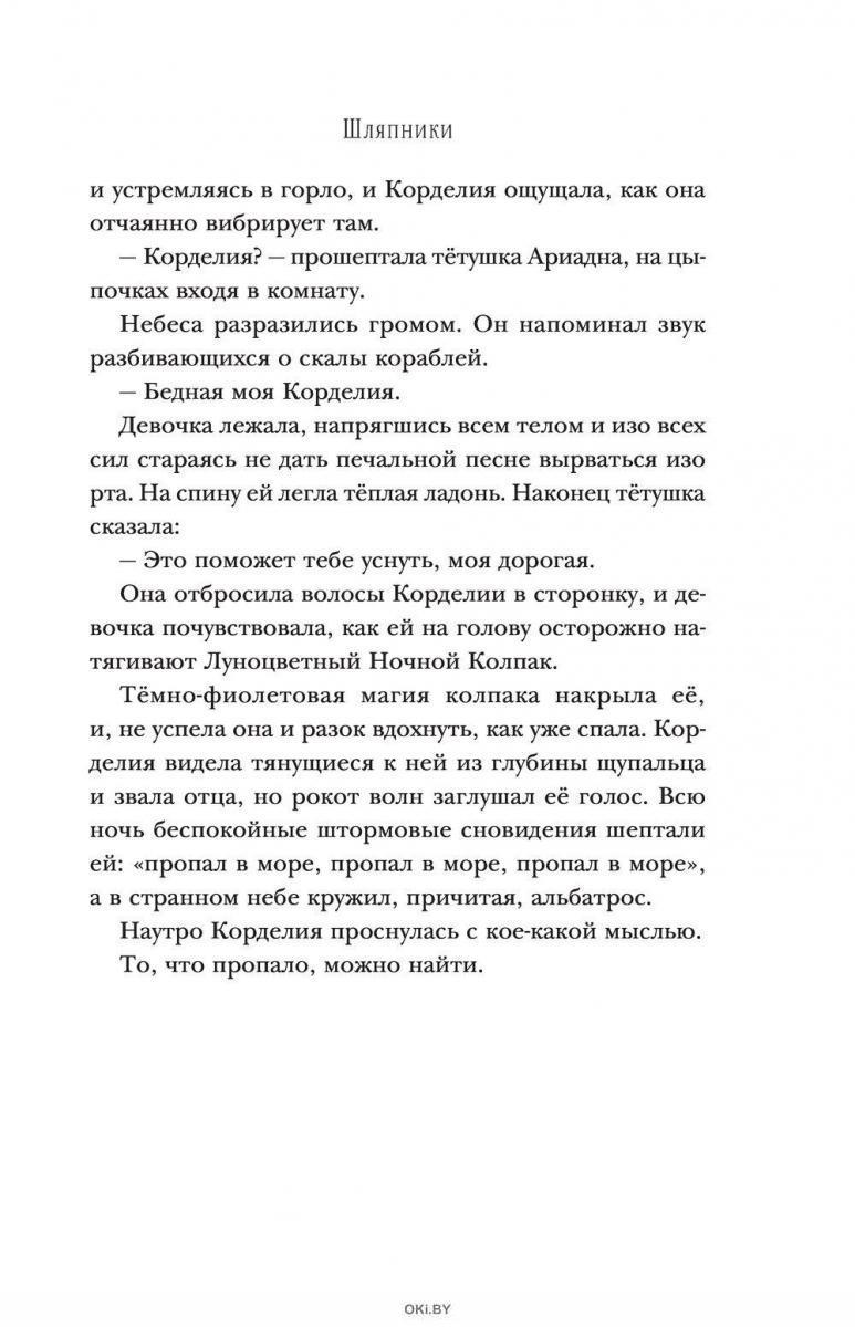 Шляпники (Мерчант Т. / eks)