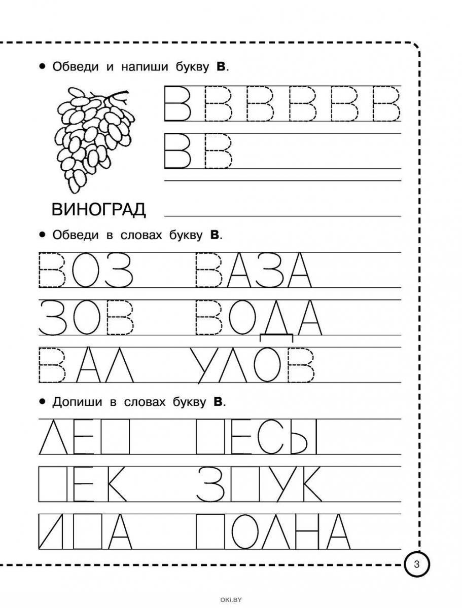 Учимся писать печатными буквами (Дмитриева В. / eks)