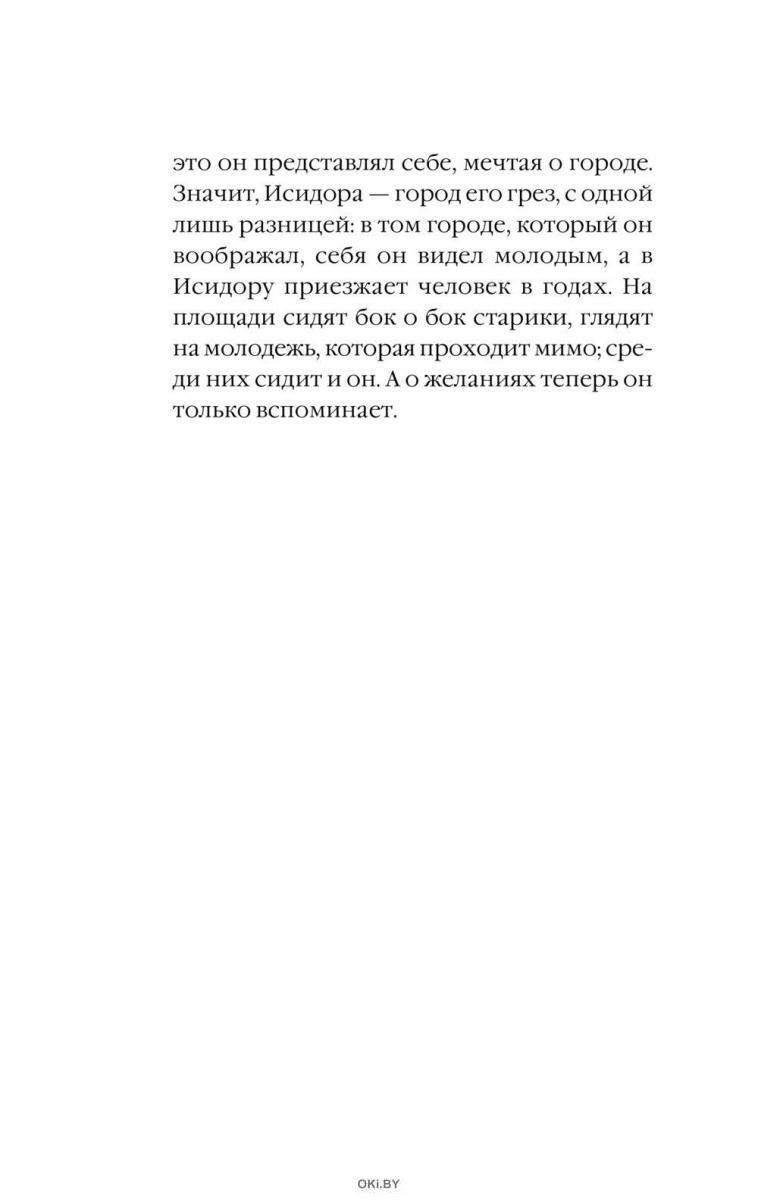Невидимые города (Кальвино И. / eks)