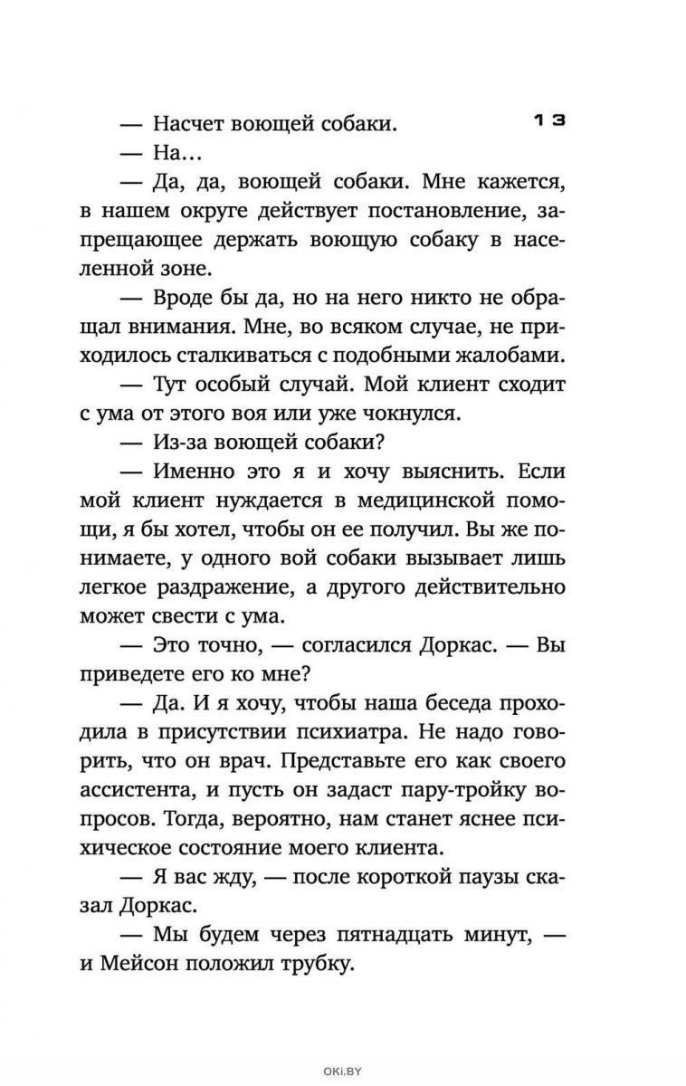 Дело о воющей собаке (Гарднер Э. / eks)