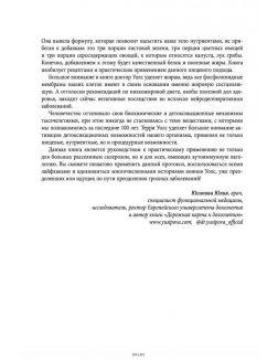 Протокол Уолс. Новейшее исследование аутоиммунных заболеваний. Программа лечения рассеянно (Уолс Т. / eks)
