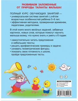 Полный курс обучающих занятий 5-6 лет (Дмитриева В. / eks)