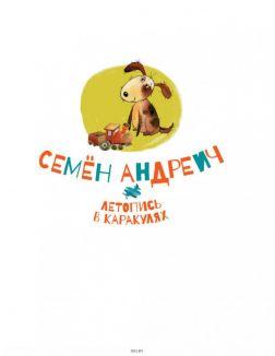 Семен Андреич. Летопись в каракулях (Абгарян Н. / eks)