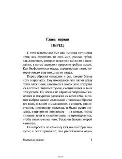 Улитка на склоне (Братья Стругацкие / eks)